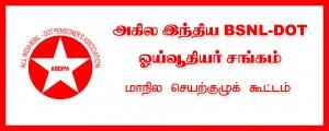 5 X 2 (BSNL 2015) copy