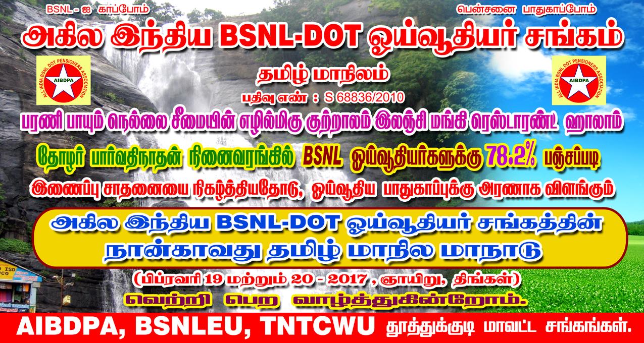 15 x 8 (BSNL DOT) 2 copy